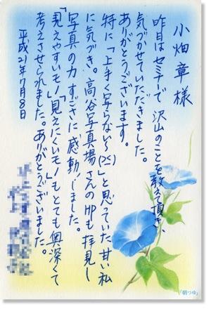toyama_hagaki.jpg