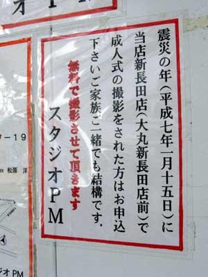 nagata2.jpg